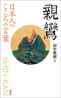日本人のこころの言葉 親鸞-電子書籍
