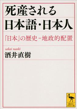 死産される日本語・日本人 「日本」の歴史―地政的配置-電子書籍
