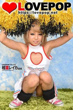 LOVEPOP デラックス 相葉レイカ 004-電子書籍