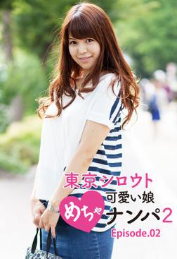 東京シロウトめちゃ可愛い娘ナンパ 2 Episode.02-電子書籍
