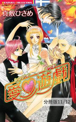 ワガママな程、愛されたいの。 1 恋愛遊戯【分冊版11/12】-電子書籍