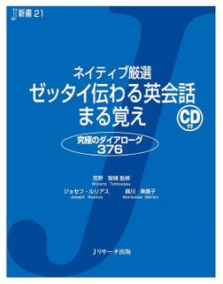 ネイティブ厳選/ゼッタイ伝わる英会話まる覚え-電子書籍