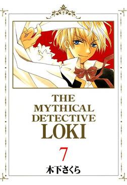 魔探偵ロキ 7巻-電子書籍