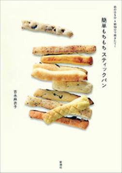前の日5分→朝10分で焼きたて! 簡単もちもちスティックパン-電子書籍
