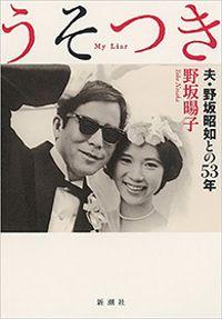 うそつき―夫・野坂昭如との53年―(―)