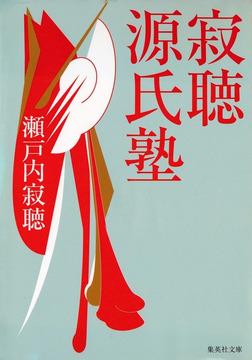 寂聴源氏塾-電子書籍