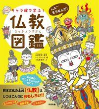 キャラ絵で学ぶ! 仏教図鑑(すばる舎)