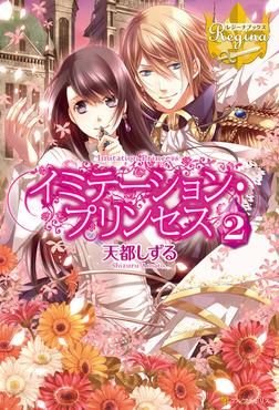 イミテーション・プリンセス2-電子書籍