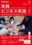 NHKラジオ 実践ビジネス英語 2018年7月号