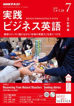 NHKラジオ 実践ビジネス英語 2018年7月号-電子書籍