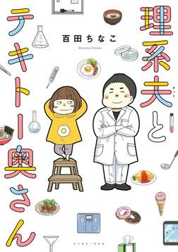 理系夫とテキトー奥さん-電子書籍