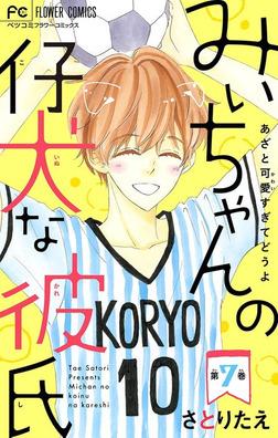 みぃちゃんの仔犬な彼氏【マイクロ】(7)-電子書籍