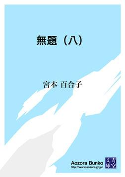 無題(八)-電子書籍