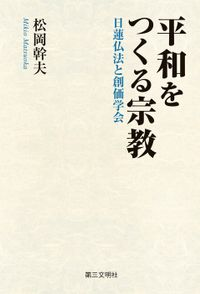 平和をつくる宗教:日蓮仏法と創価学会