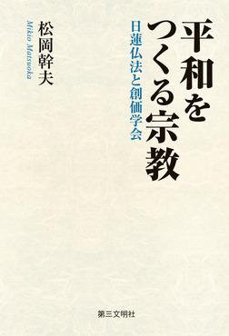 平和をつくる宗教:日蓮仏法と創価学会-電子書籍