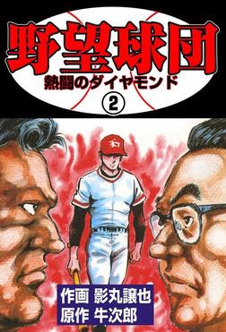 野望球団 2-電子書籍
