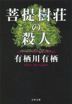 菩提樹荘の殺人-電子書籍