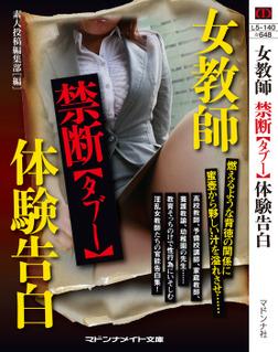 女教師 禁断【タブー】体験告白-電子書籍