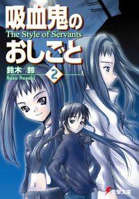 吸血鬼のおしごと2 The Style of Servants