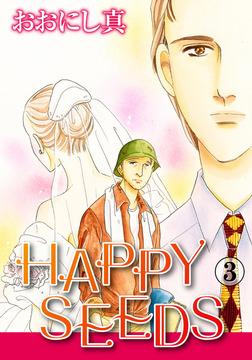 HAPPY SEEDS 3-電子書籍