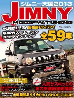 ジムニー天国 2013-電子書籍