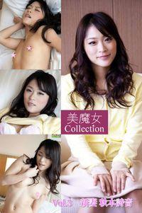 美魔女コレクション Vol.3 新妻 秋本詩音
