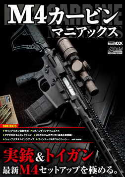 M4カービンマニアックス-電子書籍