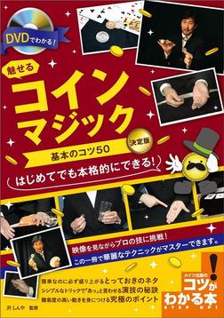 DVDでわかる! 魅せるコインマジック 基本のコツ50 決定版-電子書籍