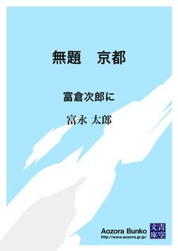 無題 京都 富倉次郎に-電子書籍