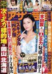 週刊アサヒ芸能 2020年11月05日号