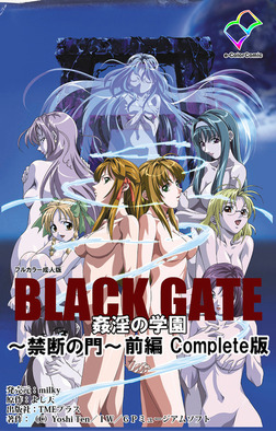 【フルカラー成人版】BLACK GATE 姦淫の学園 ~禁断の門~ 前編 Complete版-電子書籍