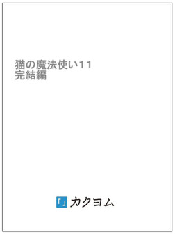 猫の魔法使い11 完結編-電子書籍