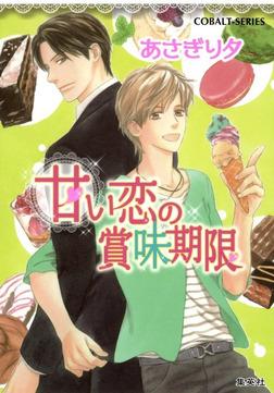 甘い恋の賞味期限-電子書籍