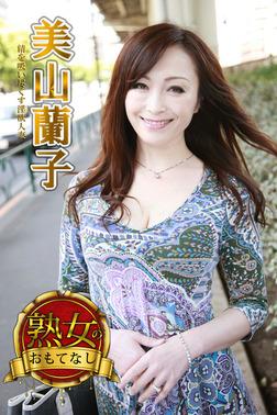 【熟女のおもてなし】精を吸い尽くす淫欲人妻 美山蘭子-電子書籍