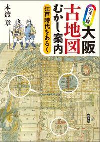 カラー版 大阪古地図むかし案内 江戸時代をあるく
