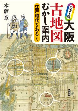 カラー版 大阪古地図むかし案内 江戸時代をあるく-電子書籍