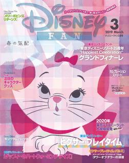 ディズニーファン 2019年 3月号-電子書籍