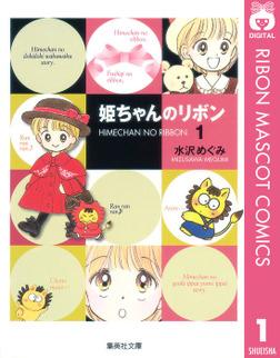 姫ちゃんのリボン 1-電子書籍