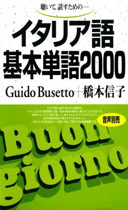 聴いて、話すための イタリア語基本単語2000-電子書籍