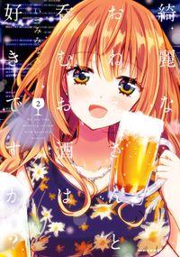 綺麗なおねえさんと呑むお酒は好きですか? 2