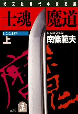 士魂魔道(上)-電子書籍