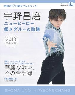 宇野昌磨 ニューヒーロー 銀メダルへの軌跡-電子書籍