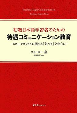 初級日本語学習者のための待遇コミュニケーション教育 -スピーチスタイルに関する「気づき」を中心に-〈デジタル版〉-電子書籍