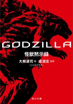 GODZILLA 怪獣黙示録-電子書籍