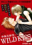 花ゆめAi WILD KISS story01