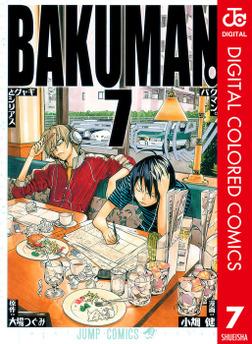 バクマン。 カラー版 7-電子書籍