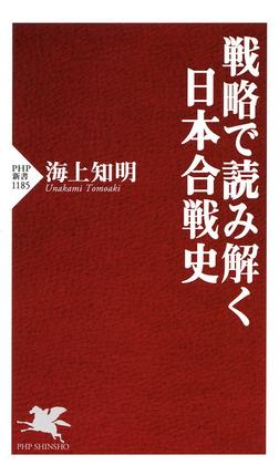 戦略で読み解く日本合戦史-電子書籍