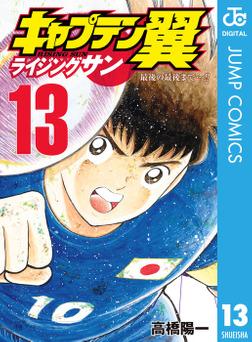 キャプテン翼 ライジングサン 13-電子書籍