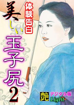 【体験告白】美しい玉子尻02 『艶』デジタル版Light-電子書籍