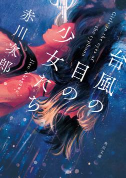 台風の目の少女たち-電子書籍